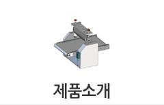 식품기계제조및 제작 세종하이텍제품소개